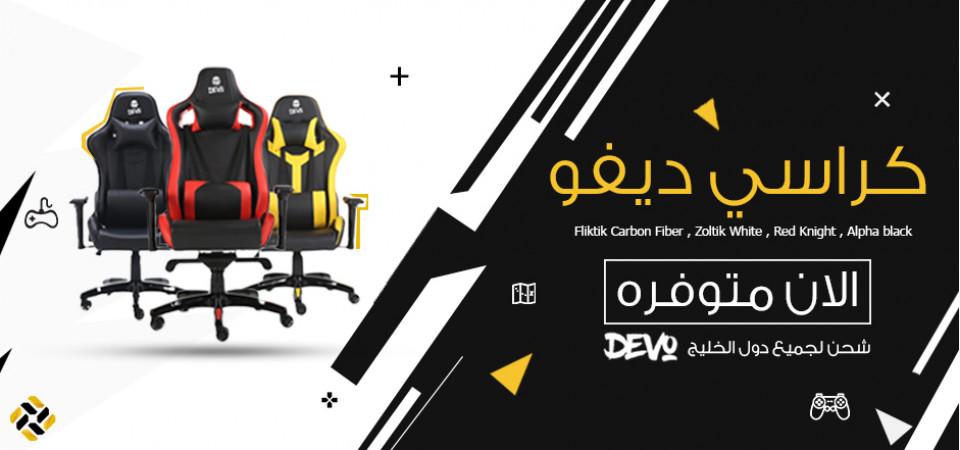 Devo Gaming Chairs