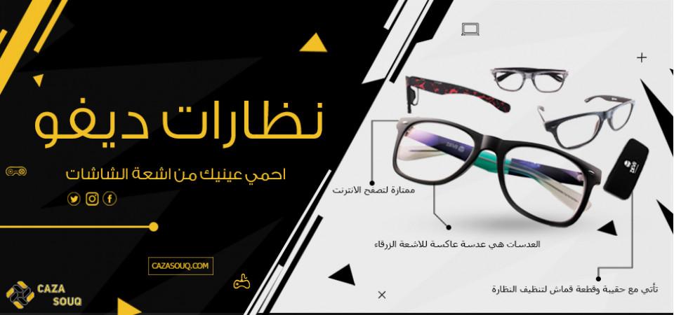 Devo Gaming glasses