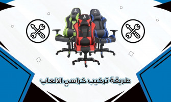 How to fix Devo gaming chair